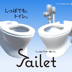 [VRChat] Tailet -「しっぽ」アバター向けトイレ