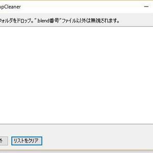 BlenderBackupCleaner