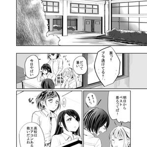 (DL版)百合乙女至上主義-巴笑と透叶-
