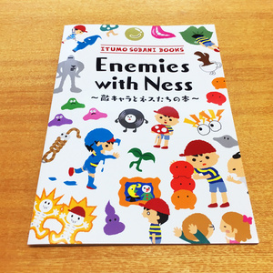 Enemies with Ness ~敵キャラとネスたちの本~ 〈MOTHER2〉