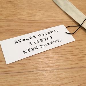 【NEW】スリークの名もないネズミとネスのサコッシュ〈MOTHER2〉