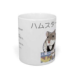ハムスターの鉄平マグカップ