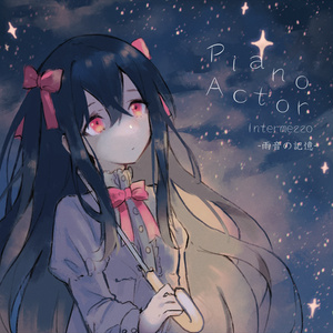 Piano Actor Remaster + Piano Actor Intermezzo -雨音の記憶-