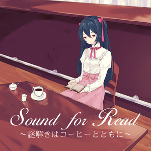 Sound for Read ~謎解きはコーヒーとともに~(DL ver.)