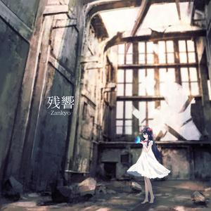 残響 -Zankyo-