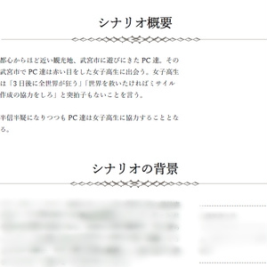 【CoCシナリオ】月取物語