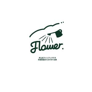 〖イラスト本〗一二三と独歩の植物図鑑