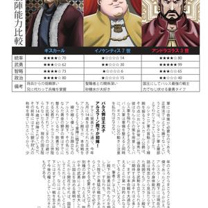 月刊万騎長 10月号(第二版)