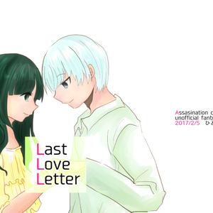 【渚あか】Last Love Letter