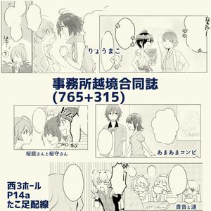 【アイマス男女越境オールキャラ】5W1H【合同誌】