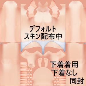 【VRoid】デフォルトスキン無料配布