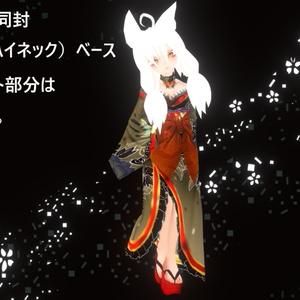 【VRoid】花魁みたいな着物