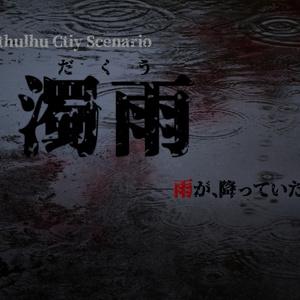 CoCTRPG シティシナリオ「濁雨(だくう)」