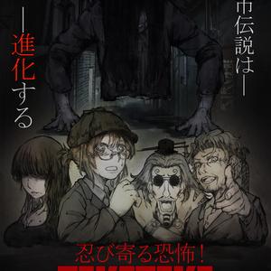 CoC シナリオ「忍び寄る恐怖!~TEKETEKE~」