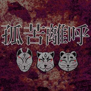 CoCTRPG ソロシナリオ「孤苦離呼(こくりこ)」
