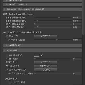 【フリー配布】ユニティちゃんトゥーンシェーダー2(UTS2)日本語インタフェース