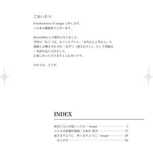 SweetsBoxⅢ
