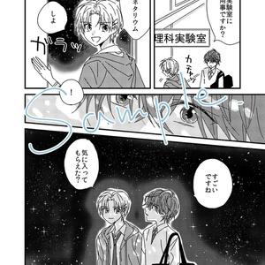 放課後のカンパネルラ【DL版】