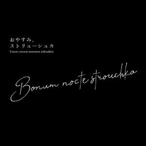 おやすみ、ストリューシュカ【DL版】