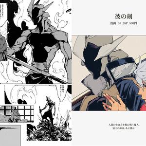 【創作漫画】彼の剣