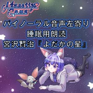 【睡眠用朗読】よだかの星【バイノーラル音声】