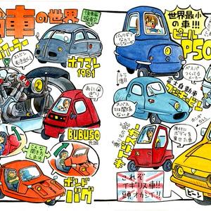 奇想天外な車の世界