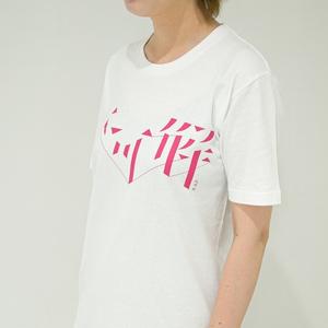 【予約期間:8/5~12】花譜「不可解」グッズ-「不可解 vier」 Tシャツ