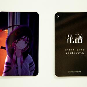 【予約期間:8/5~12】花譜「不可解」グッズ-「花譜」トレーディングカード3枚セット