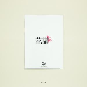【予約期間:8/5~12】花譜「不可解」グッズ-「不可解」クリアファイル3枚セット