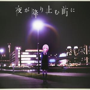 【予約期間:8/5~12】花譜「不可解」グッズ-「夜が降り止む前に」ポスター