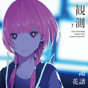 【12月25日発売】花譜 Remix Album「観測γ (Eine Schwalbe macht noch keinen Sommer!)」