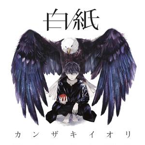 カンザキイオリ 1st Album「白紙」(CDのみ)