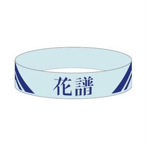 【3/24-31追加受注期間】花譜ラバーバンド