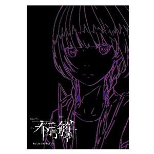 【3/24-31追加受注期間】花譜「不可解(再)」ライブパンフレット
