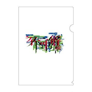 【3/24-31追加受注期間】花譜「不可解(再)」クリアファイル3枚セット