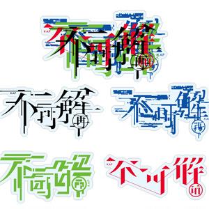 【3/24-31追加受注期間】花譜「不可解(再)」ロゴステッカー