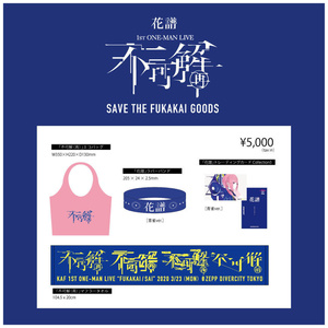 【3/28販売開始】SAVE THE FUKAKAI GOODS