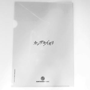 【4/10発売カンザキイオリ展グッズ】人生はコメディクリアファイル3枚セット