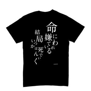 【4/10発売カンザキイオリ展グッズ】命に嫌われているTシャツ