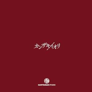 【4/10発売カンザキイオリ展グッズ】スクウェアノート
