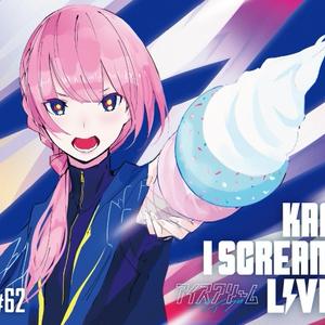 花譜 Cover Live Album「I SCREAM LIVE」