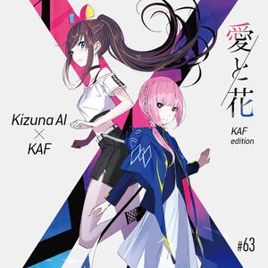 【9/23発売】Kizuna AI×KAF Single「愛と花-KAF edition-」