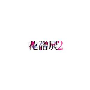 【受注期間:9/18~9/30】花譜展2開催記念 公式ファンアートクリアファイル2枚セット