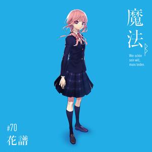 【11月25日発売】花譜2nd Album「魔法β(Wer schön sein will, muss leiden.)」