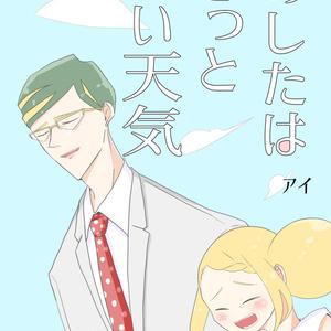 サー・ナイトアイ夢小説『あしたはきっといい天気』