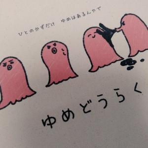 タコのトートバッグ(夢道楽開催記念品)