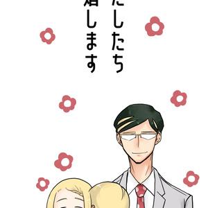 【MHA夢小説】わたしたち結婚します