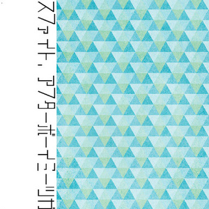 【影山茂夫×女主人公】スペースファイト、アフターボーイミーツガール。【夢小説】