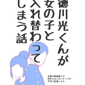 徳川光くんが女の子と入れ替わってしまう話
