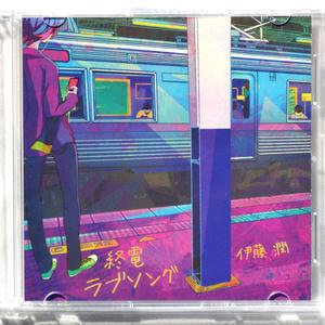 終電ラブソング パッケージ版(CD)